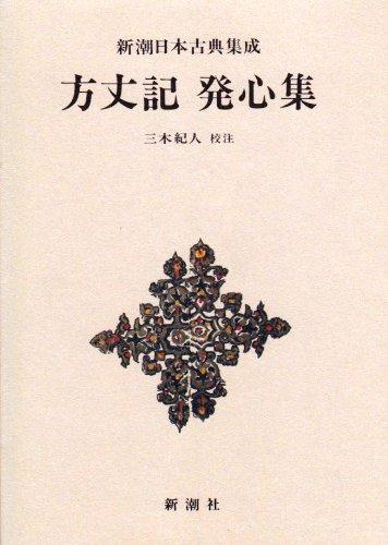 方丈記 発心集  新潮日本古典集成 第5回
