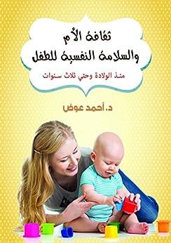 ثقافة الأم والسلامة النفسية للطفل (Arabic Edition) by [أحمد عوض]