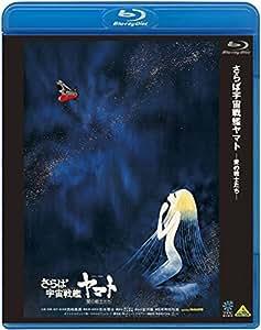 さらば宇宙戦艦ヤマト 愛の戦士たち [Blu-ray]