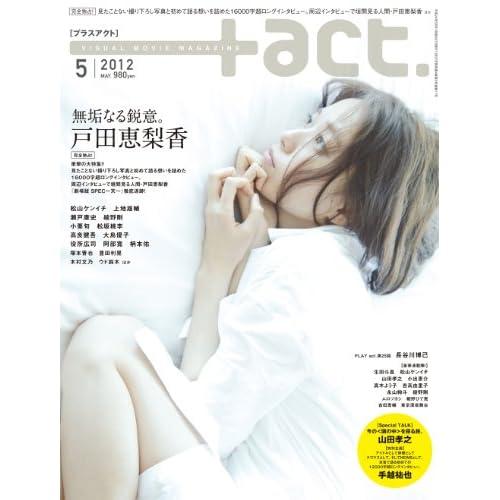 プラスアクト 2012年5月号 表紙画像