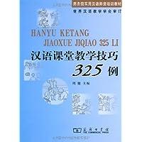 商务馆实用汉语师资培训教材•汉语课堂教学技巧325例