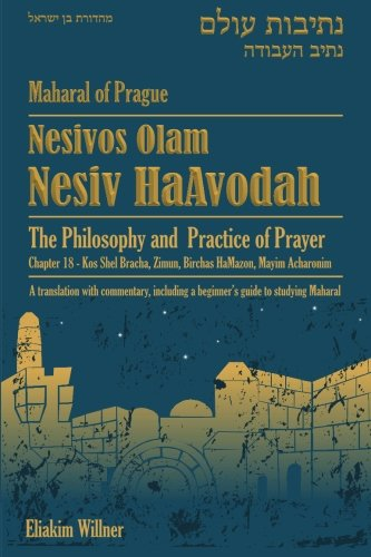 Nesivos Olam, Nesiv HaAvodah (Maharal of Prague): The philosophy and practice of prayer (Chapter 18) (Volume 2)