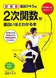 新装版 坂田アキラの 2次関数が面白いほどわかる本 (数学が面白いほどわかるシリーズ)