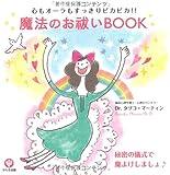 魔法のお祓いBOOK
