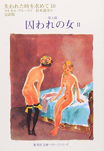 失われた時を求めて〈10〉第五篇 囚われの女2 (集英社文庫ヘリテージシリーズ)