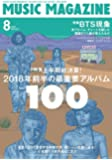 ミュージック・マガジン 2018年 8月号