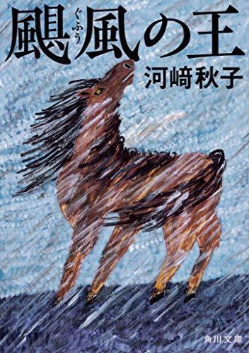 颶風の王 (角川文庫)