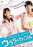 [DVD]ウララ・カップル (初回生産・取扱店限定) DVD-BOX2