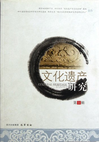 Study on Cultural Heritage - Series 1 (Chinese Edition)