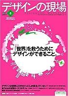 デザインの現場 2008年 06月号 [雑誌]