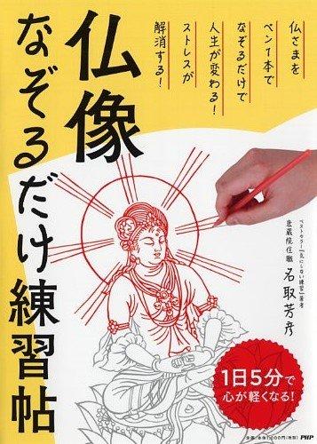 運を呼び込む!仏像なぞり書き練習帳