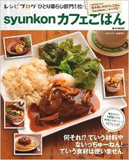 Risultato immagini per SYUNKON カフェご飯