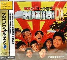 爆笑!!オール吉本クイズ王決定戦DX
