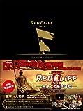 [DVD]レッドクリフ Part II -未来への最終決戦- コレクターズ・エディション
