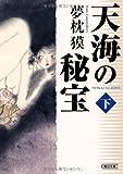 天海の秘宝 下 (朝日文庫)