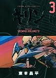キリンフルカラー完全版 3 (ヤングキングコミックス)