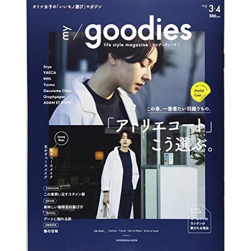 my goodies 表紙画像
