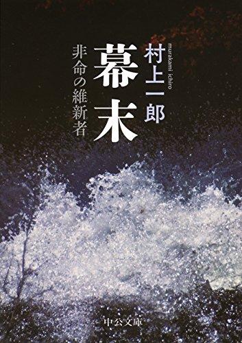 幕末 - 非命の維新者 (中公文庫)