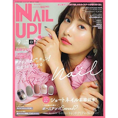 NAIL UP 2019年9月号 表紙画像