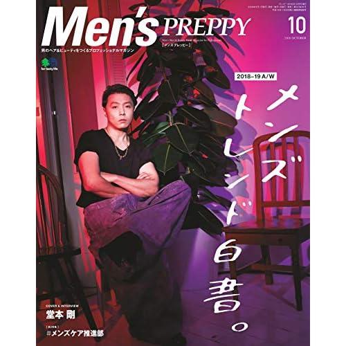 Men's PREPPY 2018年10月号 表紙画像