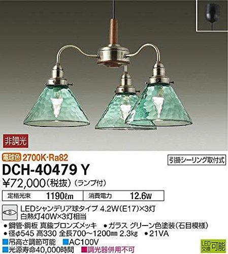 大光電機 ペンダント DCH-40479Y B07CZ6LDQQ