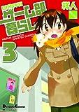 日がな半日ゲーム部暮らし 3 (電撃コミックス EX 4コマコレクション)