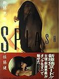 SPLASH―新藤恵美写真集