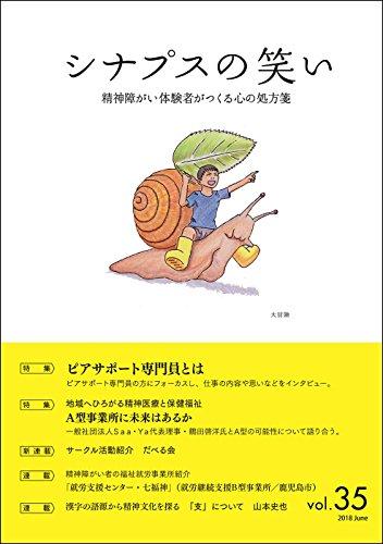 シナプスの笑い Vol.35
