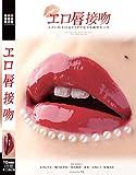 エロ唇接吻 エロい唇を口元ドUPで見せる濃厚キッス [DVD]