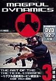 THE ART OF TACTICAL CARBINE~マグプル流戦術銃技法~日本語版 3 DRILLS(訓練編) (ホビージャパンMOOK)