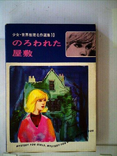 のろわれた屋敷 (少女・世界推理名作選集 10)