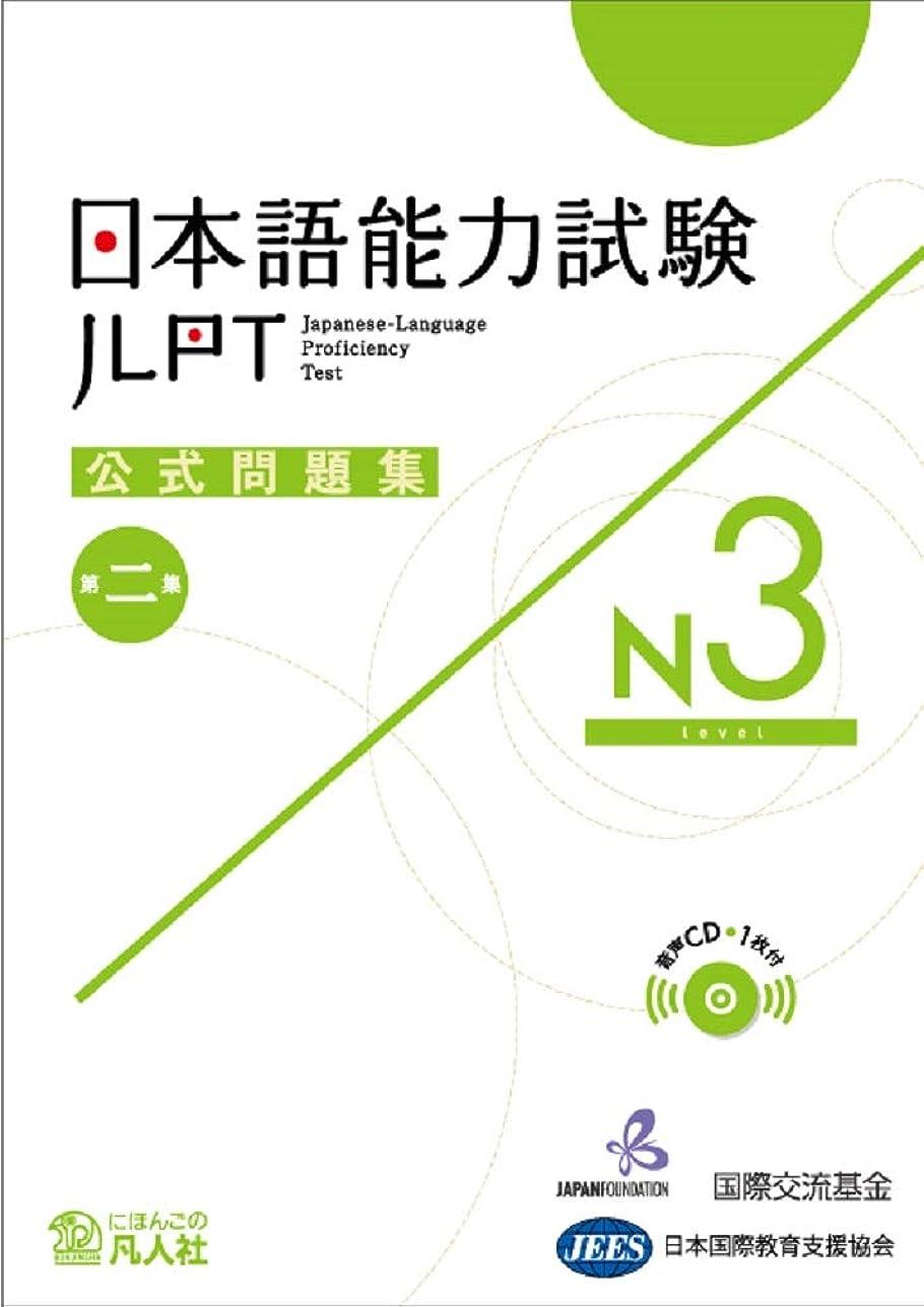 電球戦略本土新完全マスター聴解 日本語能力試験N1