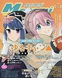 Megami MAGAZINE(メガミマガジン) 2018年 05 月号 [雑誌]