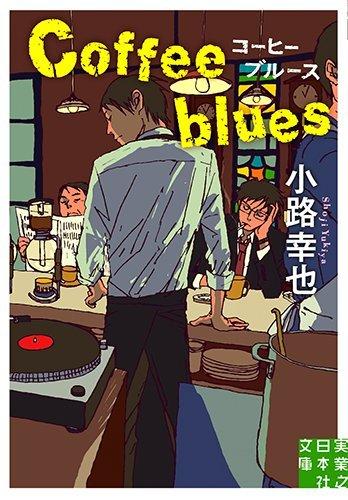 コーヒーブルース Coffee blues (実業之日本社文庫)
