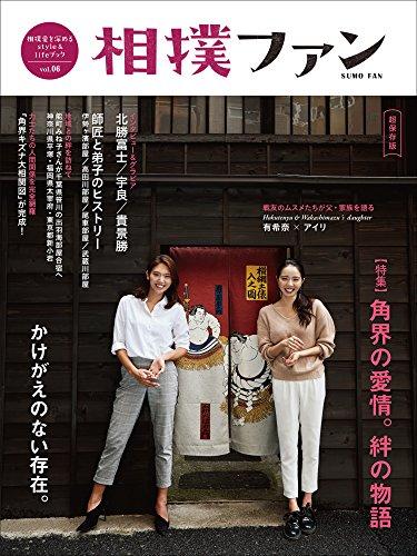 相撲ファン vol.6