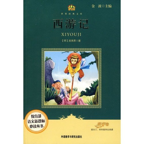 Download Journey to the West(Suitable for three or four grade students)(Little Study·World's Classics) (Chinese Edition) PDF