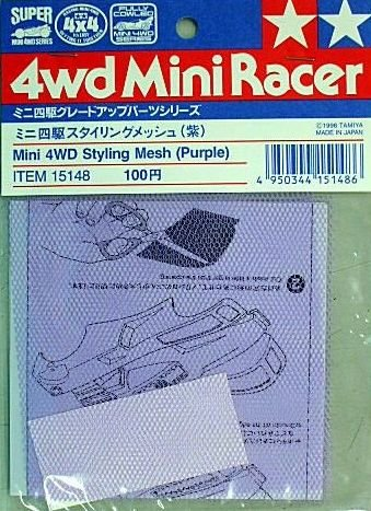 ミニ四駆 スタイリングメッシュ(紫) 「ミニ四駆 グレードアップパーツシリーズ」 [15148]