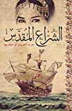 Al-Shira' Al-Moqaddas (The Holy Sail) (Arabic Edition)