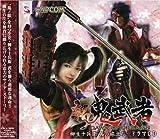 Video Game Soundtrack by Shin Onimusha-Yagyu Jube Akanenotabi (2006-02-22)