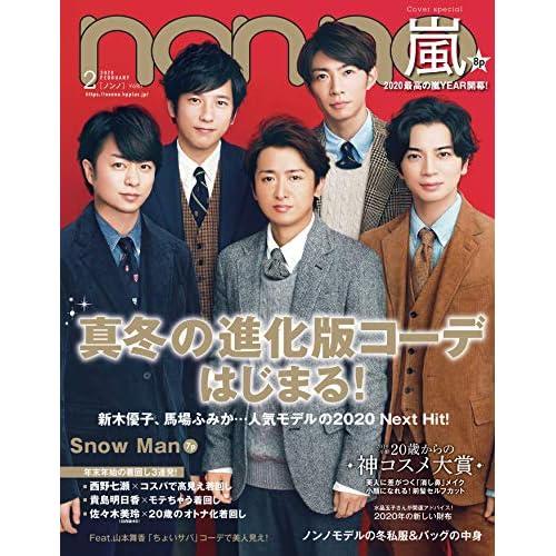 non-no 2020年2月号 表紙画像