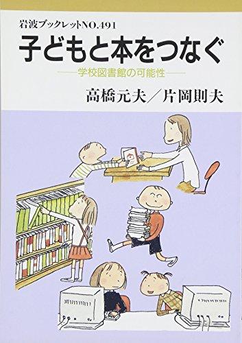子どもと本をつなぐ―学校図書館の可能性 (岩波ブックレット (No.491))