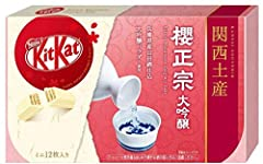 This Kit Kat sandwiches the cream which I kneaded large brewing sake from the daiginjo powder into between wafers, and the Kit Kat which I wrapped up with gentle sweetness of the white chocolate can enjoy a gorgeous fragrance of the large bre...