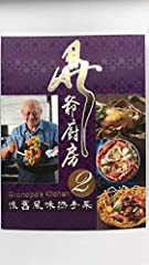 Feted actor and martial artist Steve Lee had his first cookbook Grandpa's Kitchen published last year. The initial print run was sold out instantly and it has been reprinted over ten times thereafter, making it Hong Kong's bestselling title i...