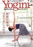 Yogini(ヨギーニ) 29 (エイムック 2259)