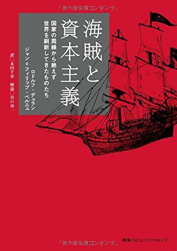 海賊と資本主義 国家の周縁から絶えず世界を刷新してきたものたち