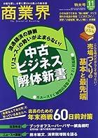 商業界 2012年 11月号 [雑誌]