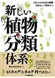 新しい植物分類体系—APGで見る日本の植物