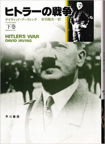 ヒトラーの戦争 下 (ハヤカワ・...