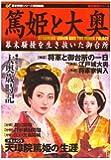 篤姫と大奥―幕末騒擾を生き抜いた御台所 (歴史群像シリーズ)