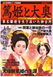 Inner palace and Atsuhime - your kitchen survived the riot late Tokugawa period (Gunzo history series) ISBN: 4056050031 (2007) [Japanese Import]